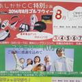 Photos: 足利カントリークラブ2014年ゴルフウイーク!!