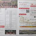 写真: 第37回足利尊氏公マラソン大会詳細2014.11.2