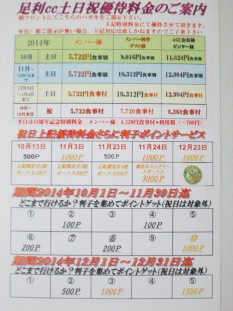 Photos: 足利カントリークラブ2014年秋の優待料金案内のハガキ