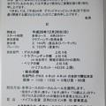 Photos: 足利カントリークラブグランドチャンピョン大会
