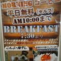 写真: 足利カントリークラブ平日朝のコーヒー無料サービスと低価格の朝食サービス