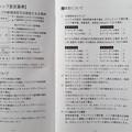 Photos: 足利城ゴルフ倶楽部ハンディキャップ取得及び改定基準