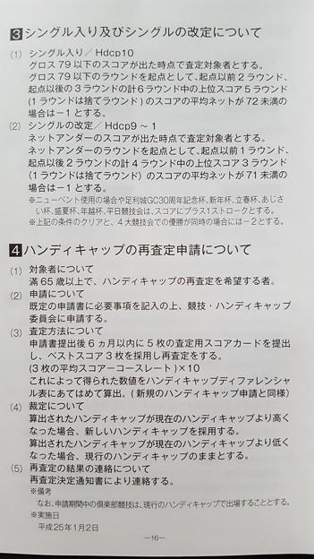 写真: 足利城ゴルフ倶楽部シングルハンディキャップ改定基準