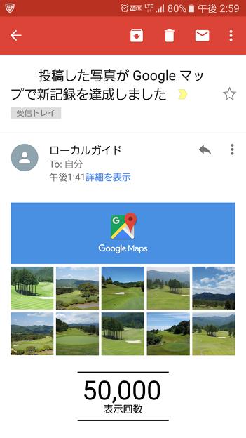 写真: グーグルマップで足利カントリークラブコース画像表示回数5万回新記録達成のメール2