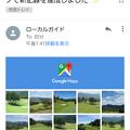 Photos: グーグルマップで足利カントリークラブコース画像表示回数5万回新記録達成のメール2
