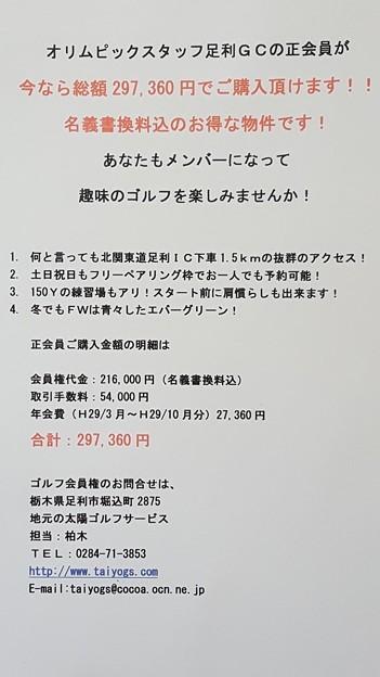 写真: オリムピックスタッフ足利ゴルフコース正会員権ご購入見積書2017.2.6