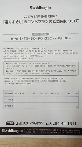 足利城ゴルフ倶楽部3月6日間限定コンペプラン申込書