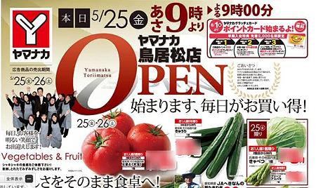 yamanaka toriimatsuten-240525-1