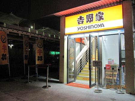 吉野家 上海 21店舗 増殖中-220516-1