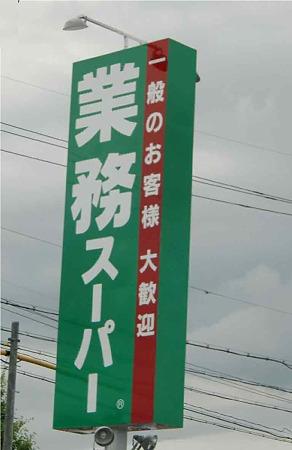 業務スーパー 袋井店 6月18日(金) オープン 2日目−220620-1