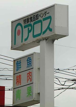 アロス尾張旭店-220627-1