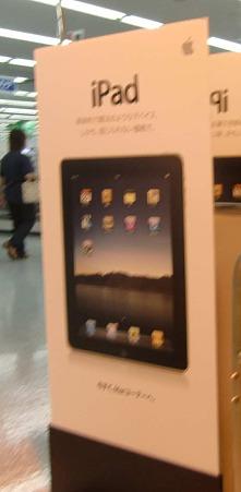 iPad toyopos家に上陸-220703-1