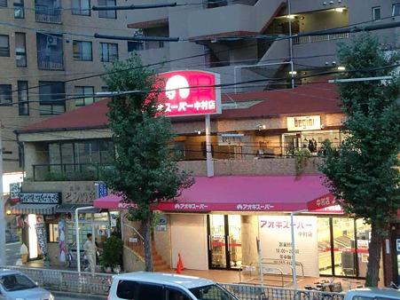 アオキスーパー中村店仮店舗 8月26日(木) オープン-220824-1