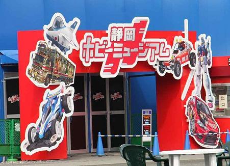 shizuoka hobby fair-220815-2