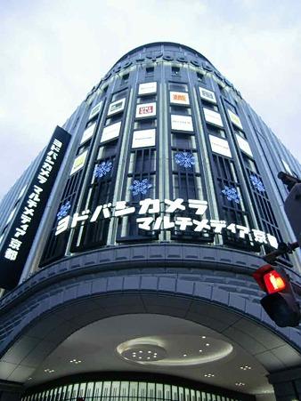 ヨドバシカメラ マルチメディア京都 11月5日(金) オープン 1月半-221218-1