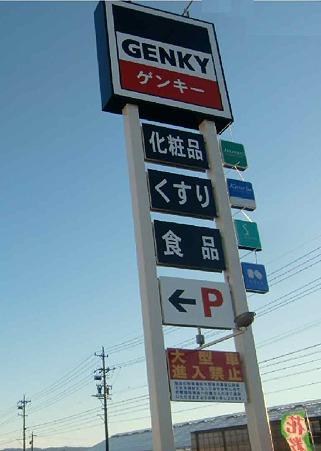 ゲンキー輪之内店 2011年3月24日(木) オープン-230326-1