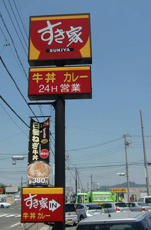 すき家 「初夏の感謝祭」 牛丼並盛250円〜-230518-1
