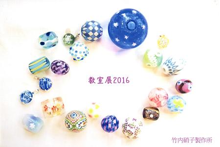 竹内硝子製作所 教室展 2016 DM 表