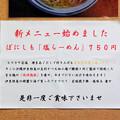 Photos: ぼにしも ( 練馬 )   新メニュー ( 塩ラーメン )
