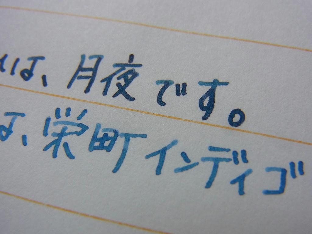tsuki-yo vs sakaemachi indigo (zoom)