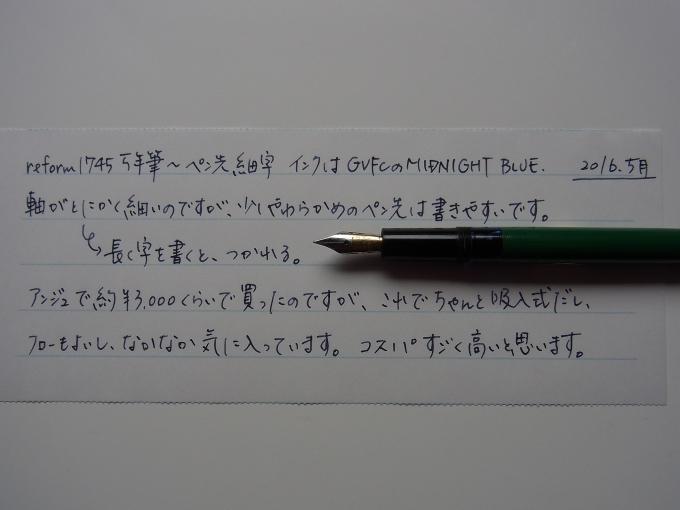 reform 1745 雑記 #1