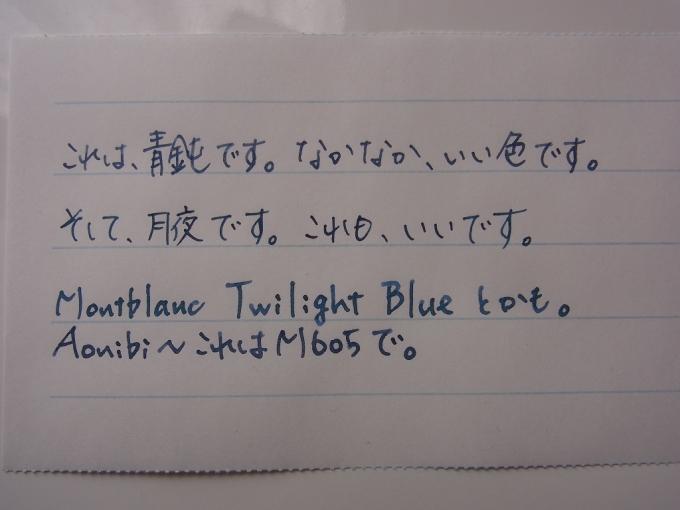 京の音 青鈍, 月夜, Twilight Blue