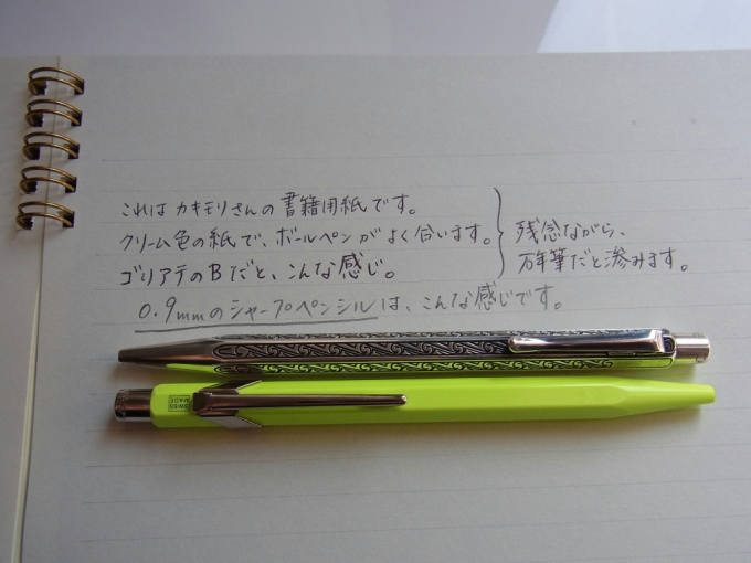 Kakimori's Book paper handwriting