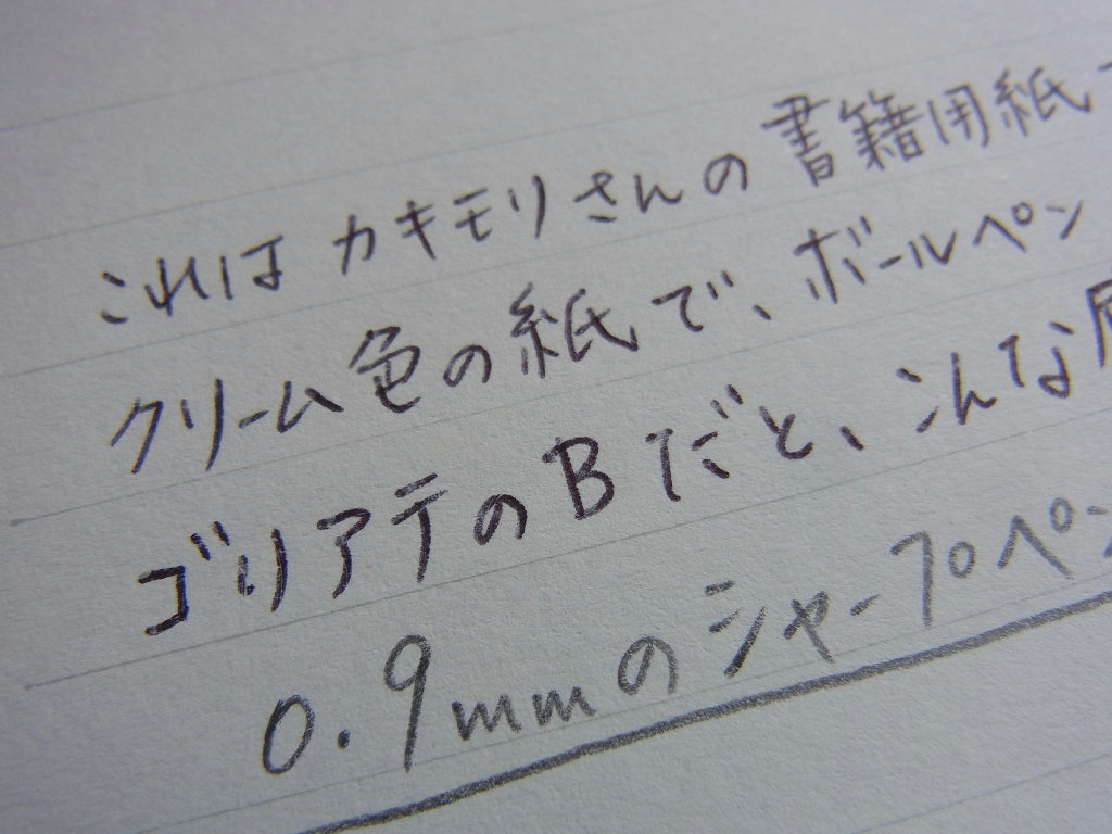 Kakimori's Book paper handwriting (zoom)