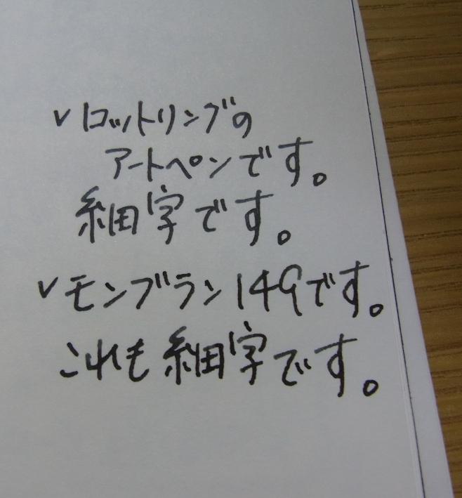 rotring ArtPen (F) & Montblanc 149 (F) handwriting