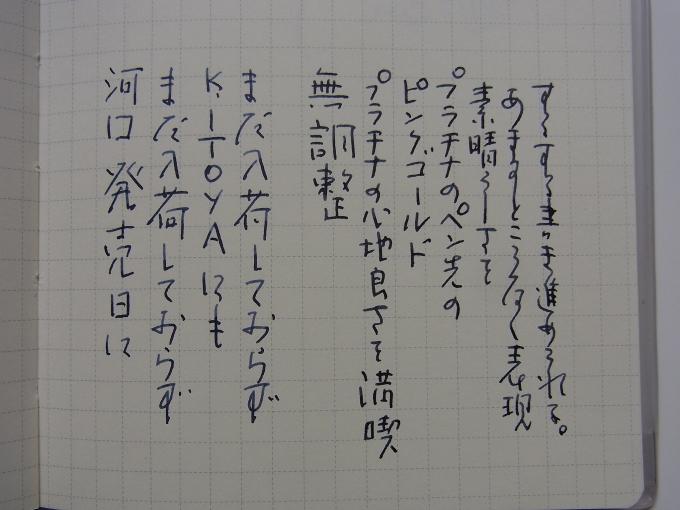 小日向京さん直筆