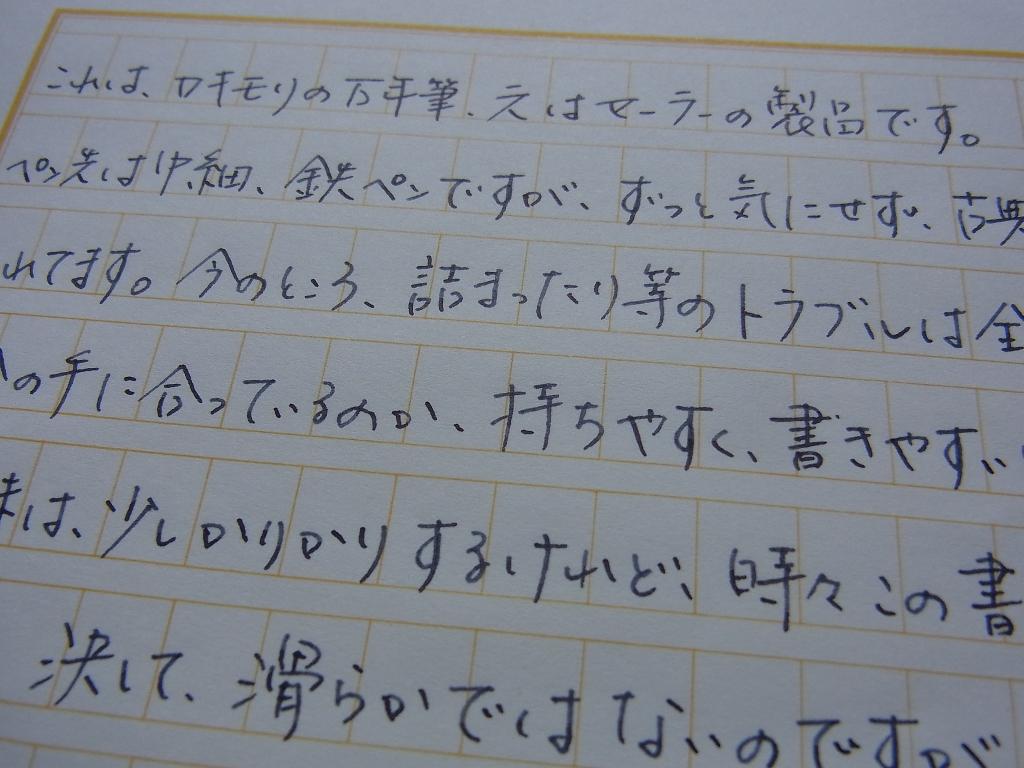 カキモリ オリジナル万年筆+山田紙店小日向京さん別注原稿用紙+古典版Midnight Blue(拡大)