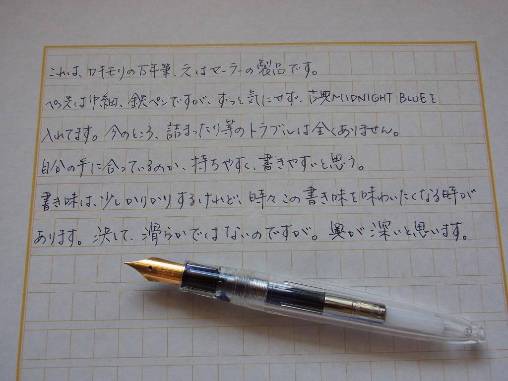 カキモリ オリジナル万年筆+山田紙店小日向京さん別注原稿用紙+古典版Midnight Blue