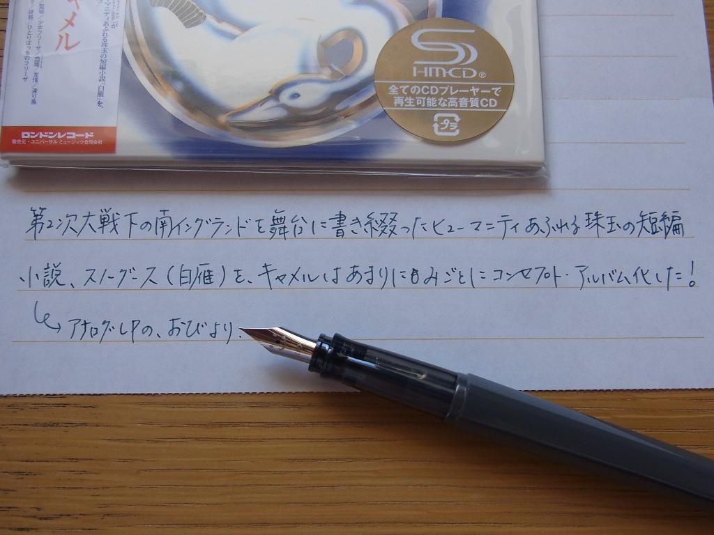 日本橋麒麟で榛原蛇腹便箋に書く #2
