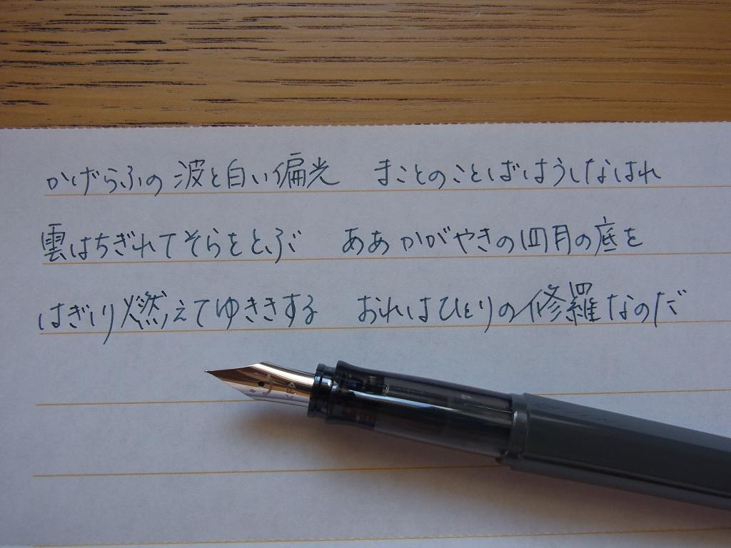 日本橋麒麟で榛原蛇腹便箋に書く