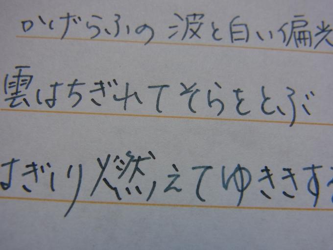 日本橋麒麟で榛原蛇腹便箋に書く(拡大)