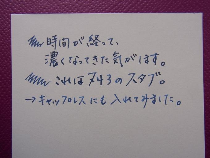 Pilot iroshizuku shin-kai handwriting 2