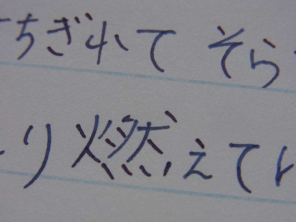 朔で榛原蛇腹便箋に書く(自然光)#2