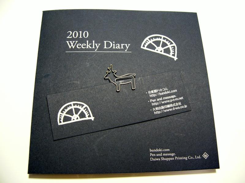 Liscio-1 2010 Diary