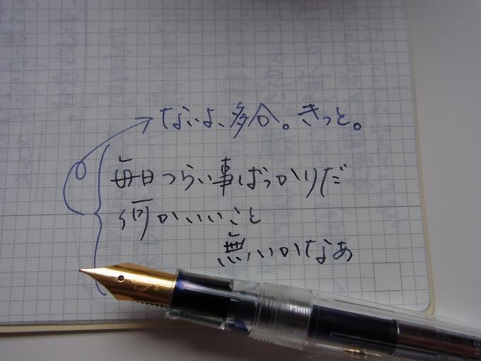 カキモリ オリジナル万年筆と古典版ミッドナイト・ブルーとIDEA