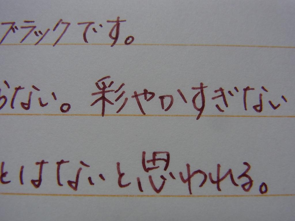 Diamine Mozart 試し書き(拡大)