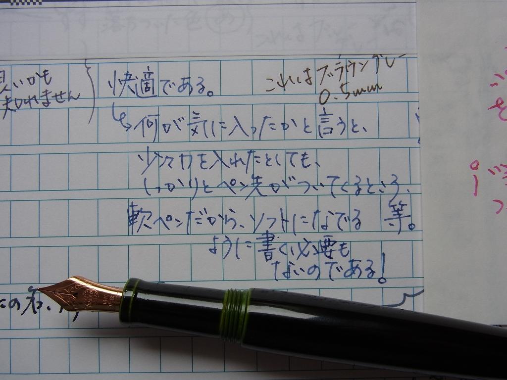 軟ペン先はソフトに書くべきか