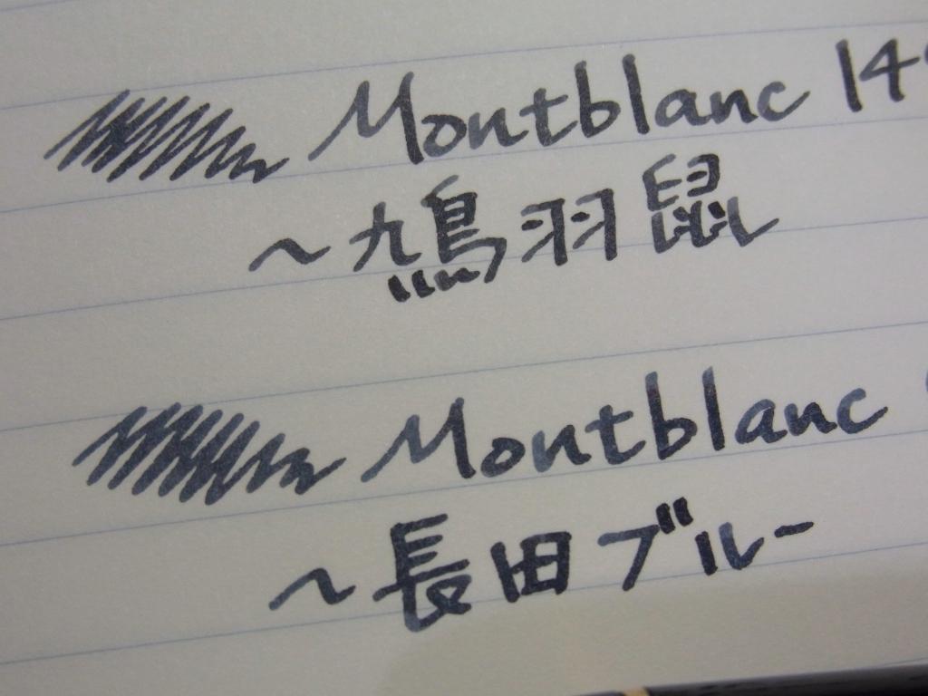 Hatobanezu & Nagata-Blue ink 2