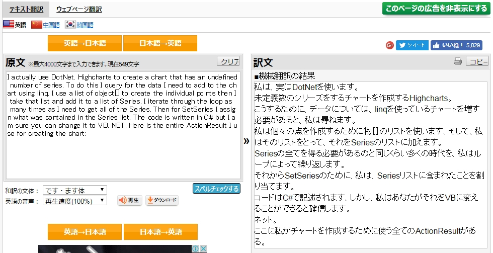 Weblio翻訳(IT系)