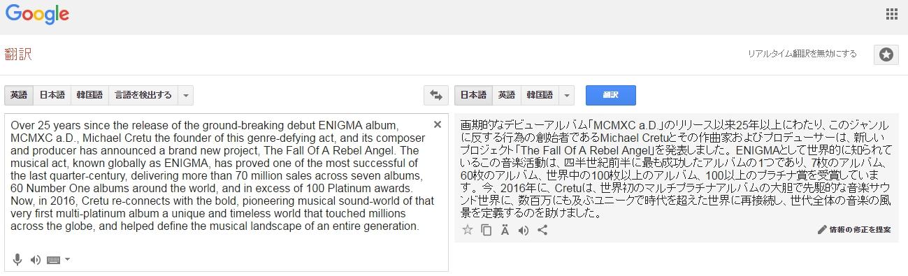 Google翻訳(音楽)