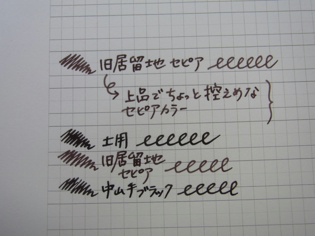Kyukyoryuchi-Sepia handwriting