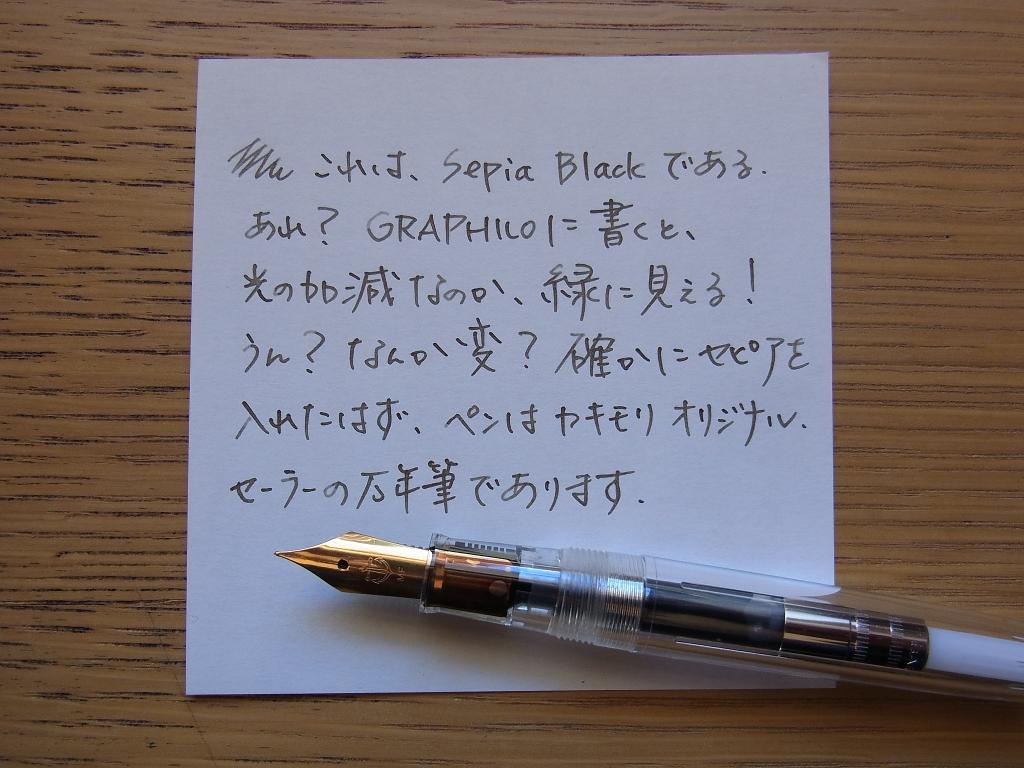 SEPIA BLACKを入れたカキモリ万年筆でGRAPHILOに落書き