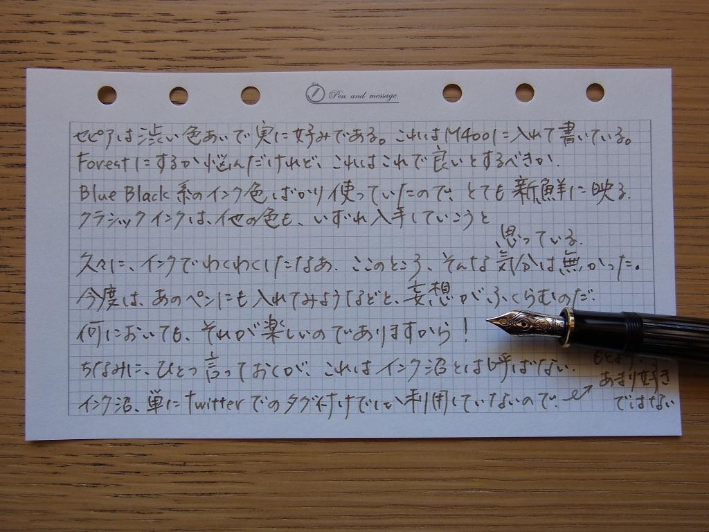SEPIA BLACKを入れたM400茶縞で筆文葉に落書き