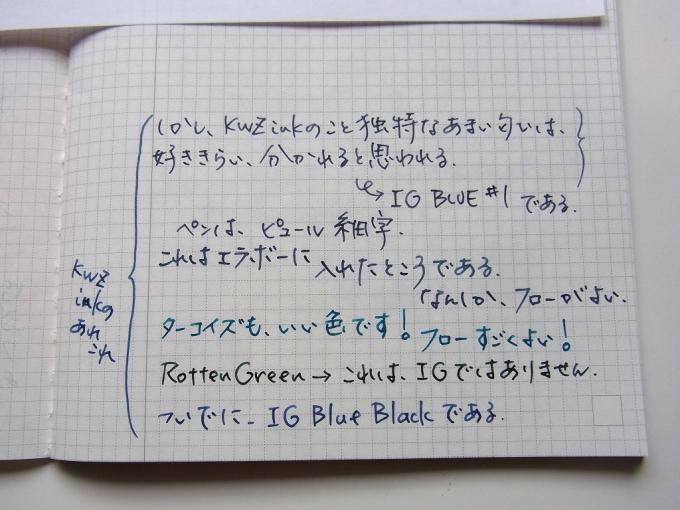 IG Blue #1, IG Turquoise, Rotten Green, IG BlueBlackをIDEAに試し書き