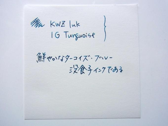 IG Turquoiseの耐水性試験(前)