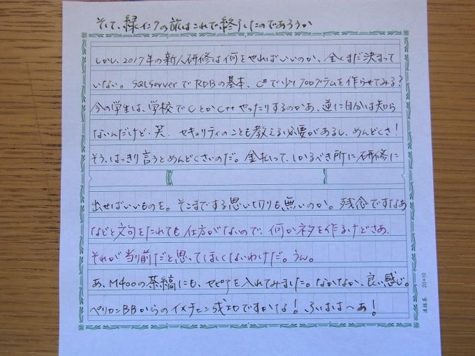 ふたふで箋にクラシックインクで落書き